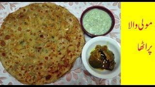 Moli Wala Paratha  | Paratha with Radish