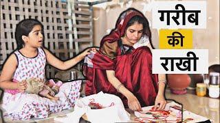 गरीब की राखी    Gareeb Ki Rakhi - Riddhi Thalassemia Major Girl
