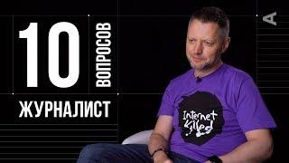 10 глупых вопросов ЖУРНАЛИСТУ | Алексей Пивоваров