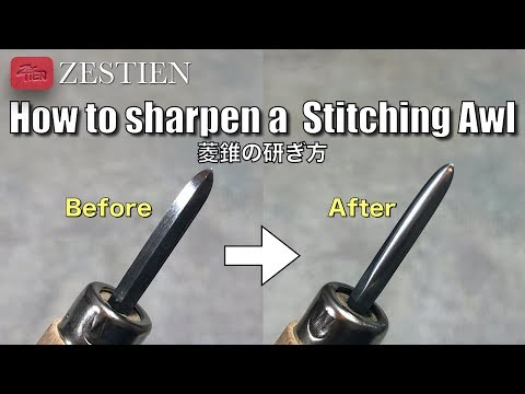 How to sharpen a Stitching Awl / Sewing Awl / Leather Craft / 菱錐の研ぎ方 / 菱ギリ / レザークラフト