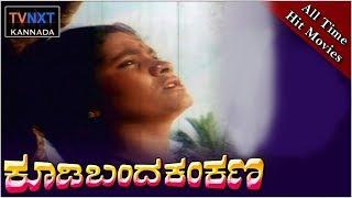 Koodi Banda Kankana|| Full Length Kannada Movie || Radha Krishna || Sandhya Rani|| TVNXT Kannada