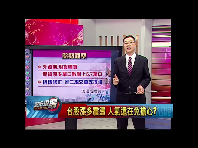 股市現場*鄭明娟20180806-3【台股漲多震盪 台指期做多換股? 一路走向5G!  】(黃漢成)