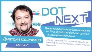 Дмитрий Сошников — F# в обработке больших данных и машинном обучении
