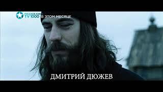 Остров - смотрите на TV1000 Русское кино (кнопка 602)