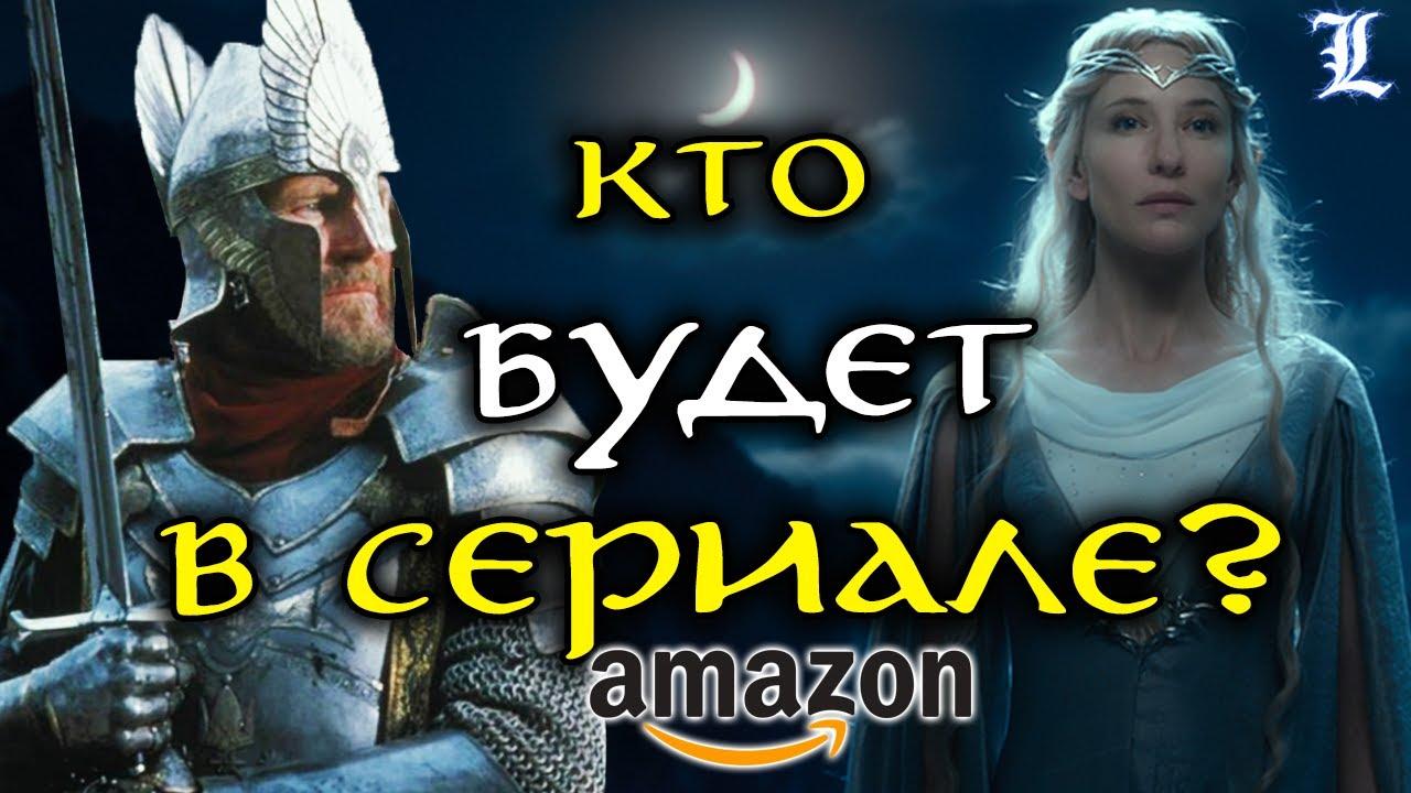 Герои Властелин Колец, которые появятся в сериале от Amazon