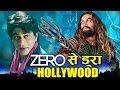 Shahrukh Khan के Zero फिल्म से डरा Hollywood, Aquaman हुयी Prepone