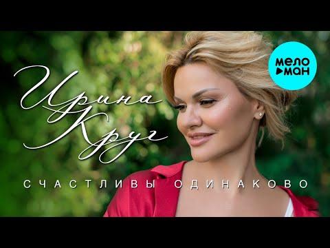 Ирина Круг  - Счастливы одинаково (Single 2020)