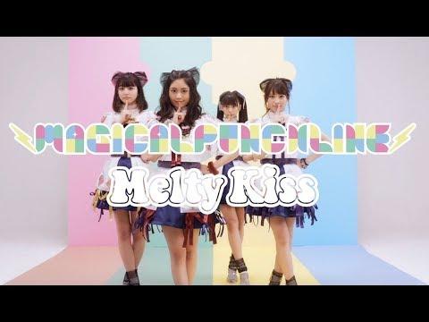 マジカル・パンチライン「Melty Kiss」【MUSIC VIDEO】