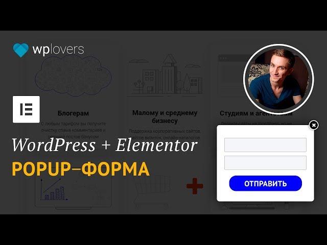 Как создать форму заявки во всплывающем окне с Elementor