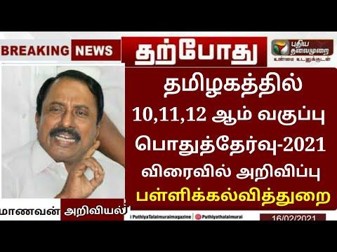 TN 10,11,12STD PUBLIC EXAMINATION TIME TABLE-2021 TN PUBLIC EXAM TN EDUCATION MINISTER LATEST UPDATE