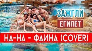 На-на - Фаина (cover Виталий Лобач & Артём Дунаев)