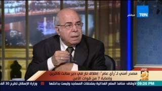 رأي عام | أحمد عبده ماهر: العالم بدون