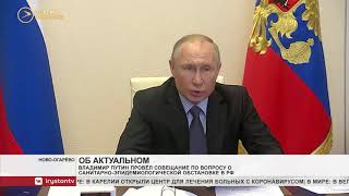 Владимир Путин провел совещание по санитарно эпидемиологической обстановке