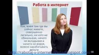 Работа в интернет с Орифлейм