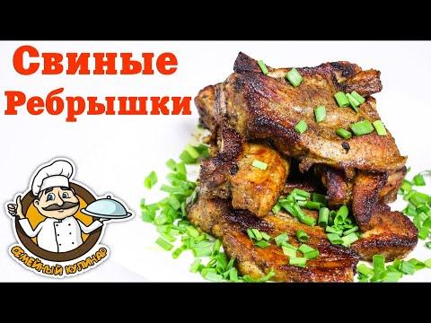 Свиные ребрышки в духовке. Очень вкусный рецепт свиных ребрышек. Как приготовить ребрышки