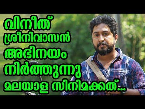 വിനീത് ശ്രീനിവാസൻ അഭിനയം നിർത്തുന്നു മലയാള സിനിമക്കത്...  | vineeth sreenivasan stopping acting