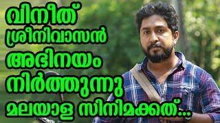 വിനീത് ശ്രീനിവാസൻ അഭിനയം നിർത്തുന്നു മലയാള സിനിമയക്കത്...    vineeth sreenivasan stopping acting