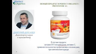 PERFECT ORGANICS – PREVENTOR  LC (витамин В17 или амигдалин)