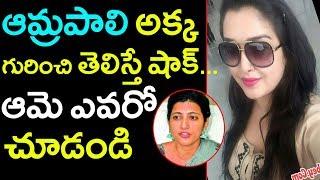 ఆమ్రపాలి అక్క గురించి తెలిస్తే షాక్...ఆమె ఎవరో చూడండి | Facts about Collector amrapali sister