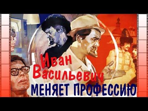 Музыка из к/ф Иван Васильевич меняет профессию