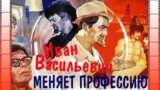 """Музыка из к/ф """"Иван Васильевич меняет профессию"""""""