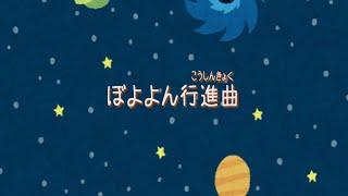 みんなで一緒に歌おう♪ ♫いちごくらぶバージョン♫ 「ぼよよん行進曲」 作詞 中西圭三/田角有里 作曲 中西圭三 ...