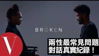 男女相處最常見的問題!血淋淋真實呈現 Vogue Taiwan