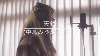 「天鏡(中島みゆきカバー)」を中島みゆき夜会「〜夜物語〜本家・今晩屋」より/MARU