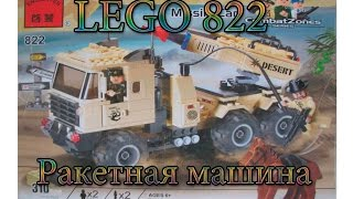 LEGO (Ракетная машина 822) Combat Zones(Это видео создано с помощью видеоредактора YouTube (http://www.youtube.com/editor) Подписывайтесь на канал!!!, 2015-02-08T18:42:43.000Z)
