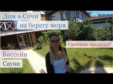 Дом в Сочи на берегу моря / Идеальный дом в Сочи с ремонтом. Элитная недвижимость Сочи.
