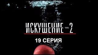 Искушение 2 сезон - 19 серия | Интер - Премьера!