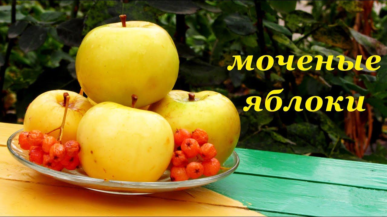 Моченые яблоки - польза или вред картинки