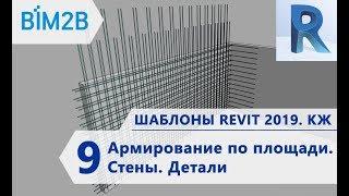 КЖ шаблоны Revit 2019 - 9 - Армирование по площади – Стены - Детали