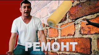Петро Бампер про жөндеу