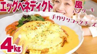 【 大食い 】4kg超!エッグベネディクト風リコッタチーズパンケーキとスープ!牛乳約4L&玉子約30個【ロシアン佐藤】【RussianSato】