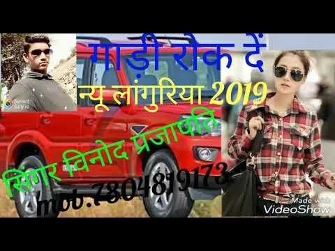 new langoriya 2019 singer by vinod prajapati writer by suneel kirar eaditar by monu  mob.7804819173