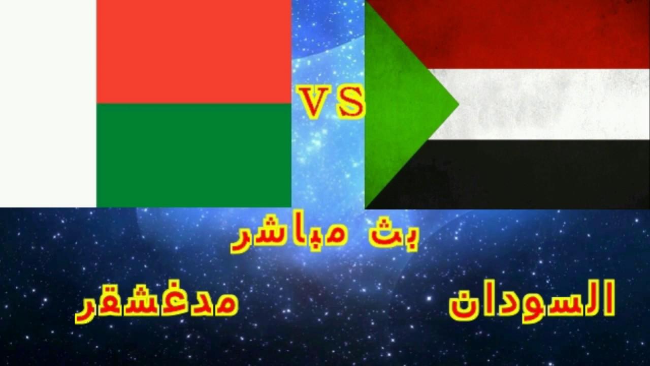السودان ومدغشقر بث مباشر