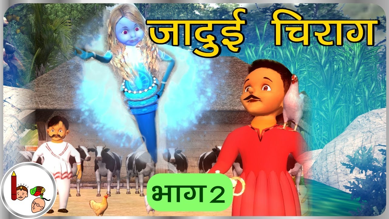 Story on factors and multiples the magical lamp part 2 hindi story on factors and multiples the magical lamp part 2 hindi youtube aloadofball Gallery
