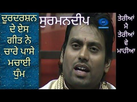 teri aan main teri ve mahiya Original Surmandeep On DD PUNJABI 2013