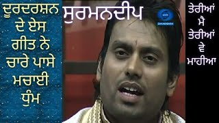 teri aan main teri ve mahiya|Surmandeep Singh|Jalandhar Doordarshan|2013