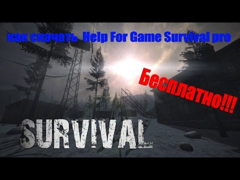 на андроид survival игру скачать