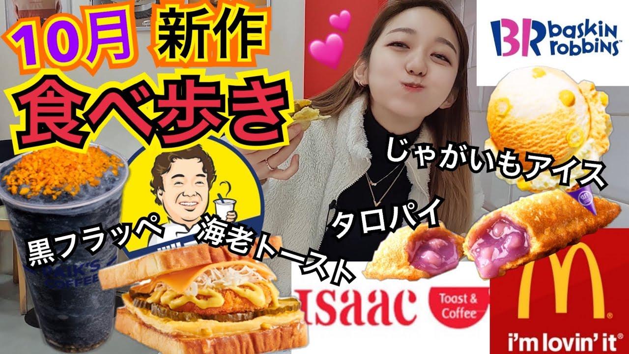 【新作】10月の新商品食べ歩きレビュー!韓国マック・イサックトースト・サーティワン・カフェ・【モッパン】