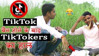 Tik Tok बैन होने के बाद TikTokers क्या हाल ( ticktokers after ban India )    fun friend india   