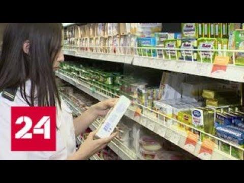 Роспотребнадзор запустил горячую линию по качеству молочных продуктов - Россия 24
