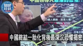 中國終結一胎化背後最深沉恐懼揭密 朱學恒 20151030-1 關鍵時刻