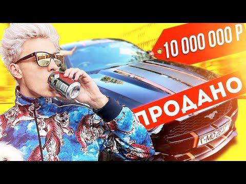 ВЛАД БУМАГА А4 ПРОДАЛ МУСТАНГ ЗА 10 000 000 РУБЛЕЙ... #А4ГОНИМУСТАНГ