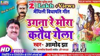 Maithili || उगना रे मोरा कतैय गेला  || Ugna Re Mora kataiy Gela || Vidyapati Geet || Amod Jha