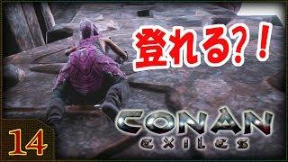 #14 めざせコウモリの搭!【北米版】【Conan Outcast】【Conan Exiles】【実況】