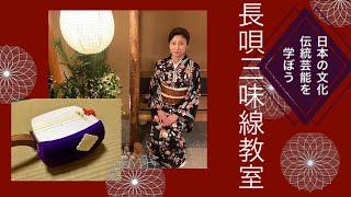 日本の文化 伝統芸能を学ぼう 長唄三味線教室