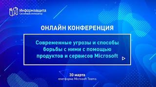 Современные угрозы и способы борьбы с ними с помощью продуктов и сервисов Microsoft